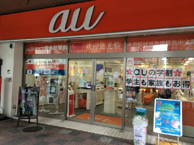 auショップ錦糸町駅前