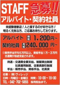 求人募集(auイーゼル)時給1200円Ver-1