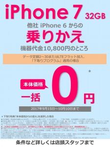 928更新iPhone 7 一括0円POP-1