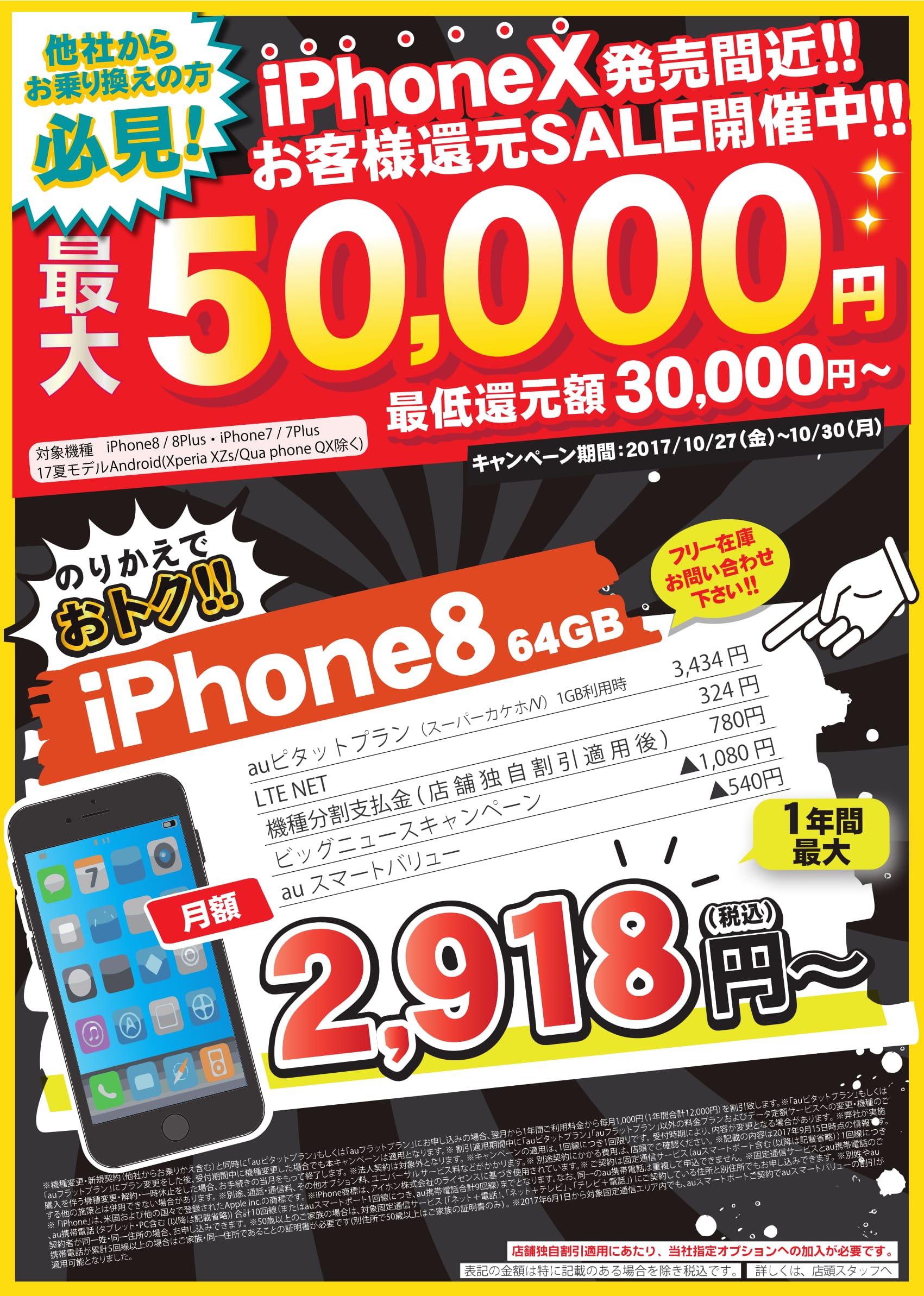iPhone8緊急企画(2017.10)-1