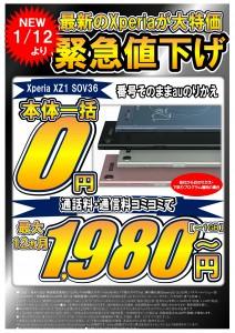 【キャンペーン】XperiaZ1-1